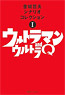 Ultra Q and Ultraman [Ultraman Series Tetsuo Kinjo Scenario Collection 1] (Art Book)