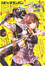 Big Gangan 2016 Vol.03 (Hobby Magazine)