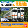 [Limited Edition] B Train Shorty Type KIHA40 + KIHA48 Tokai Color (2-Car Set) (Model Train)
