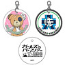 Girls und Panzer der Film Rubber Charm Series Boko & Oarai Girls High School (Anime Toy)