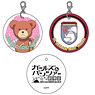 Girls und Panzer der Film Rubber Charm Series Boko & St. Gloriana Girls Academy (Anime Toy)