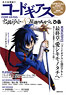 Code Geass Akito the Exiled & Lelouch of the Rebellion Pia (Art Book)