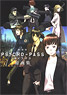 Psycho-Pass the Movie Original Drawing Collection (Art Book)