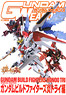 Gundam Weapons Gundam Build Fighters Honoo Tri Special Edition (Art Book)