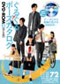 Round and Round Pause Catalog DVD-ROM 4 - School Uniform (Book)