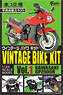 Vintage bike kit Vol.1 10 pieces (Shokugan)
