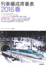 Train Seat Number Table 2016 Spring (Book)