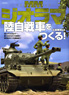 Military Miniature Diorama Make a JGSDF Tanks! (Book)