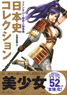 Fantasy History Person Encyclopedia Japanese History Collection (Book)