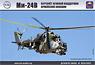 ミル Mi-24V (プラモデル)