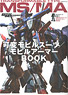 Mobile Suit Complete Works 10 Transformable Type MS/MA Book (Art Book)