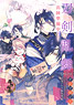 Touken Ranbu Anthology -Preparations for Departure to the Front- (Book)