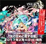Million Arthur Trading Card Game Booster Pack Vol.4 [Ten no Sadame ni Kokusuru Mono] (Trading Cards)