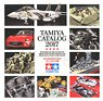 Tamiya Catalog 2017 (Scale Model Ver.) (Catalog)