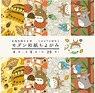 Totoro Modern Washi Chiyogami Autumn (Science / Craft)