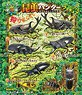 Insect Hunter (Set of 10) (Shokugan)