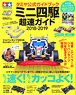 Tamiya Official Guidebook Mini 4WD Cho-soku Guide 2018-2019 (w/Special Dress Up Sticker) (Book)