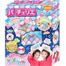 Pachellie Twin Pouch set (Interactive Toy)