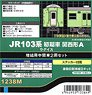 J.R. Series 103 Early Version Kansai Area A Yellow Green Additional Two Middle Car Set (without Motor) (Add-On 2-Car Set) (Pre-Colored Kit) (Model Train)