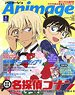 Animage 2019 August Vol.494 (Hobby Magazine)