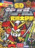 SD Gundam Ultimate Encyclopedia (Kodansha Pocket Encyclopedia Series) (Art Book)