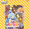 Weiss Schwarz Booster Pack KonoSuba: God`s Blessing on this Wonderful World! Re:Edit (Trading Cards)