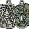 Demon Slayer: Kimetsu no Yaiba Trading Metal Kanji Key Ring Vol.1 (Set of 6) (Anime Toy)
