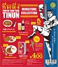 Tokyo Tom Yum Tinun Miniature Collection Box (Set of 12) (Completed) (Shokugan)