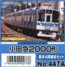 Odakyu Type 2000 Standard Four Car Formation Set (Basic 4-Car Unassembled Kit) (Model Train)
